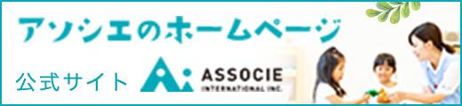 アソシエのホームページ