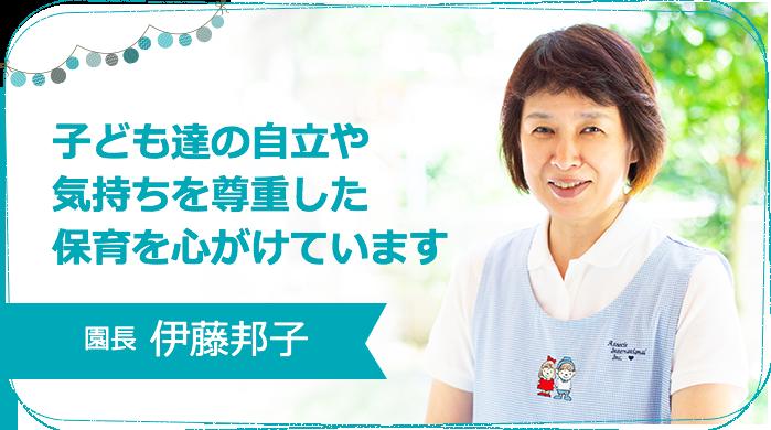 子ども達の自立や気持ちを尊重した保育を心がけています。園長 伊藤邦子
